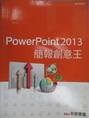 【書寶二手書T1/電腦_QJI】PowerPoint2013簡報創意王_附光碟