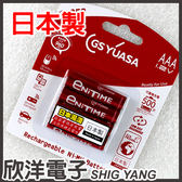 日本湯淺 YUASA 4號 AAA 850mAh 低自放電鎳氫充電電池 4入(GY-HAAA4B)
