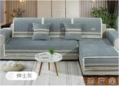 冬季毛絨沙發墊沙發套全包萬能套全蓋沙發罩四季通用型坐墊家用YXS  潮流衣舍