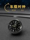 車載時鐘 車載時鐘汽車擺件車用夜光電子表車內鐘表時間表鐘電子鐘石英表 米家