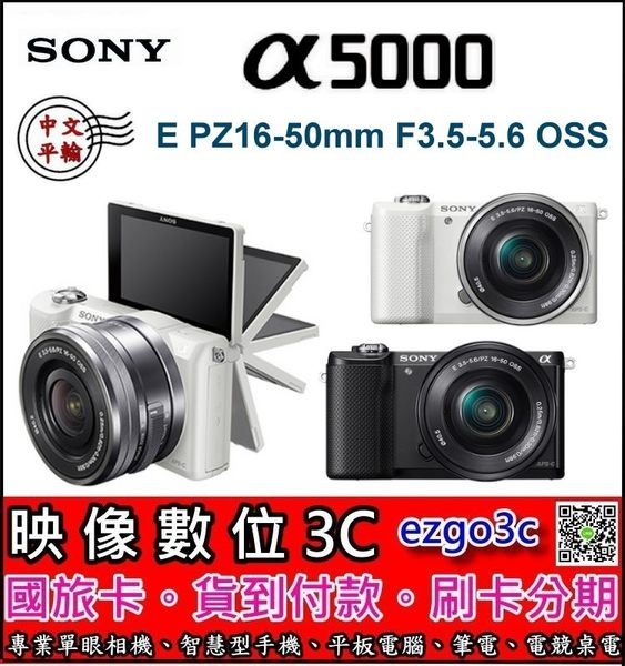 《映像數位》 SONY A5000 單機身 +16-50mm 鏡組 【平輸】【套餐全配】【國民旅遊卡特約店】*