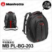 Manfrotto 曼富圖 Backpack Pro Light MB PL-BG-203 BG-203 公司貨★24期免運★甲殼雙肩背包 薪創