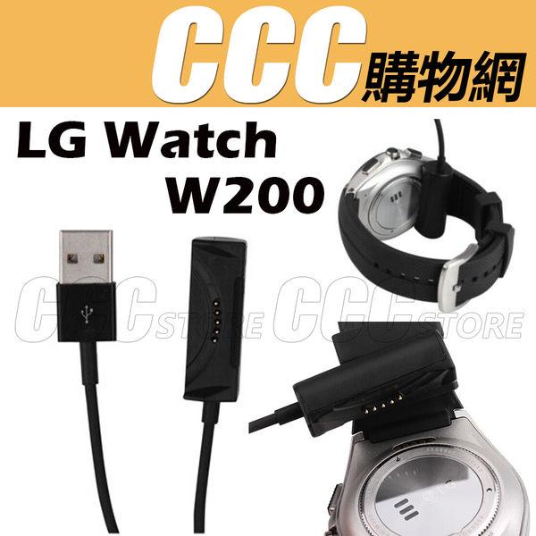 LG Watch Urbane 2 W200 充電線 智慧手錶 USB充電線 W200充電線 充電器 智能充電線