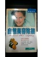 二手書博民逛書店 《自然美容除皺》 R2Y ISBN:9577549829│瑪吉特.魯迪格