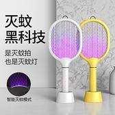 電蚊拍充電式家用電蚊子拍滅蚊器超強神器蒼蠅拍強力鋰電池二合一 【端午節特惠】