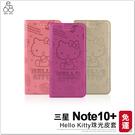 三星 Note10+ Kitty 經典壓紋 手機殼 三麗鷗 凱蒂貓 皮套 保護殼 手機皮套手機套 掀蓋保護套