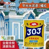 【漆寶】龍泰303水性平光「64橘紅」(1加侖裝)