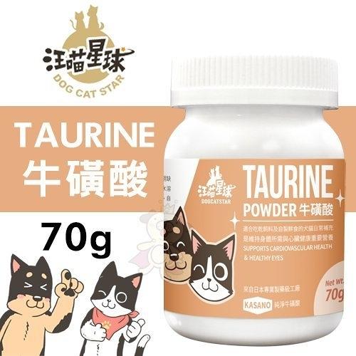 *KING WANG*DogCatStar汪喵星球 TAURINE 牛磺酸70g·犬貓營養品