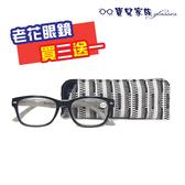 [買三送一] 精緻老花眼鏡-黑/藍/棕/紅