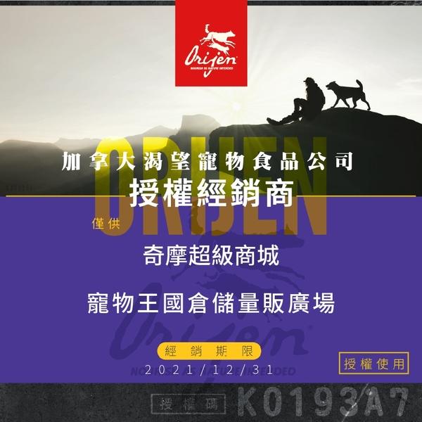 【寵物王國】渴望-成幼貓野牧鮮雞(挑嘴貓配方)5.45kg