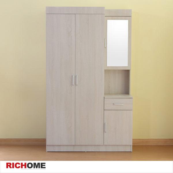 【RICHOME】WA202 《愛麗絲套房衣櫥櫃》衣櫃 收納櫃 儲藏櫃 置物櫃 邊櫃