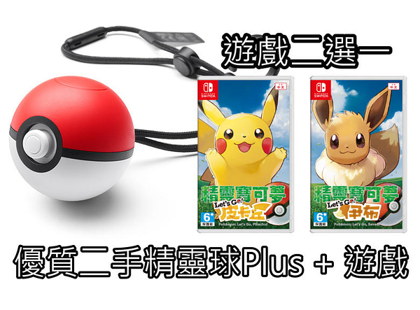 【NS】 Switch 精靈寶可夢 Let's Go 皮卡丘/伊布【中文版全新軟體+二手精靈球 Plus】台中星光電玩