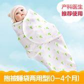 嬰兒睡袋新生嬰兒抱被初生寶寶小包被春夏季薄款繈褓巾 【四月特賣】