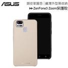 【原廠吊卡盒裝】ASUS ZenFone 3 Zoom ZE553KL 保護殼 金色現貨