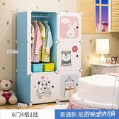 簡易組合兒童衣櫃女孩組裝儲物塑料嬰兒寶寶小衣櫥卡通收納櫃子經濟型LXY2379【Pink中大尺碼】