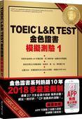 (二手書)TOEIC L&R TEST金色證書:模擬測驗(1)(2018新制)