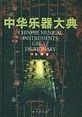 二手書博民逛書店 《中華樂器大典》 R2Y ISBN:7105052198│Unknown