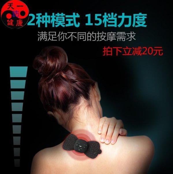 天一坊迷你按摩貼隨身低周波脈沖按摩儀多功能頸椎充電魔力貼按摩