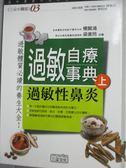 【書寶二手書T6/醫療_LOC】過敏自療事典(上):過敏性鼻炎_楊賢鴻