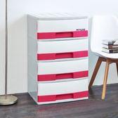 超大時尚四層收納櫃(30L*4層)-粉紅