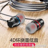 耳機魅族MX6 note5 PRO7手機通用入耳式魅藍e2 s6 重低音耳塞通用 快意購物網