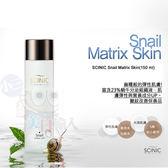 韓國SCINIC 蝸牛深層保濕化妝水(150ml)【小三美日】