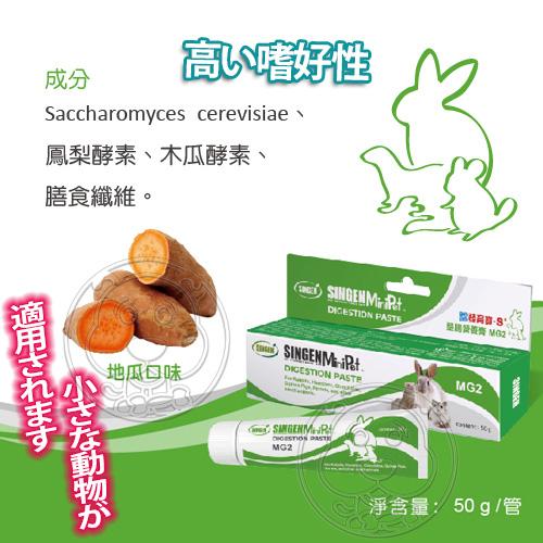 【培菓平價寵物網】發育寶-S》MG2小動物用整腸營養膏-50g