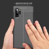 三星 Note10+ 荔枝紋 內散熱 手機套 全包邊皮紋手機殼 矽膠軟殼 手機殼 質感軟殼 保護殼 Note10
