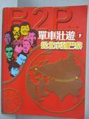 【書寶二手書T4/旅遊_QOQ】單車壯遊,從北京到巴黎_B2P◎文.攝影