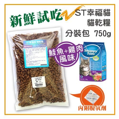 【新鮮試吃】ST幸福貓 貓乾糧-鮭魚+雞肉風味-分裝包750g  單筆超取限5包 (T002D02-0750)