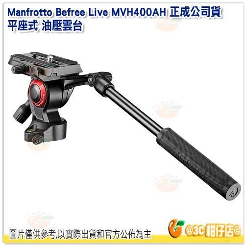 現貨 曼富圖 Manfrotto Befree Live MVH400AH 平座式 油壓雲台 正成公司貨 輕量 承載4公斤