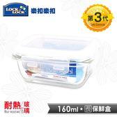 樂扣樂扣 第三代耐熱玻璃保鮮盒 長方形160ML