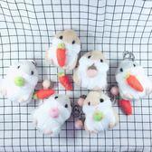 日本毛絨倉鼠公仔鑰匙扣掛飾女生韓國創意可愛玩偶書包掛件小飾品 【滿一元免運】