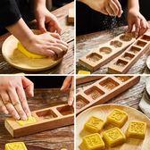 冰皮月餅模具木質家用不黏做綠豆糕南瓜餅卡通糕點立體烘焙模100g 〖korea時尚記〗