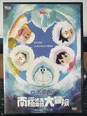 挖寶二手片-0B01-144-正版DVD-動畫【哆啦A夢:大雄的南極冰天雪地大冒險 電影版】-(直購價)