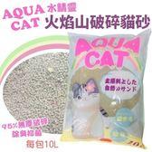 *King Wang*【4包組免運】AQUA CAT《火焰山破碎貓砂》原礦貓砂