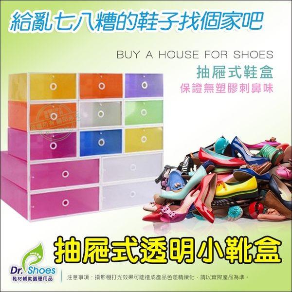 保證無塑膠刺鼻味(小) 31X20.5X11 高檔抽屜式透明鞋盒 收納箱 收納盒 收納小物lego LaoMeDea