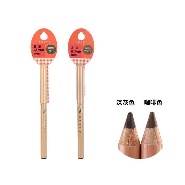 日本 SHISEIDO 資生堂 NEUVE 惹我眉筆  1.5g 兩色可選 【小紅帽美妝】