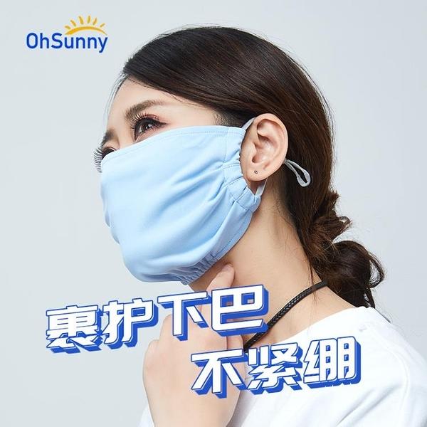 口罩 ohsunny防曬口罩女夏季薄款防紫外線加大透氣黑色遮陽面罩男-Ballet朵朵