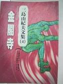 【書寶二手書T5/翻譯小說_ILJ】金閣寺_唐月梅, 三島由紀夫
