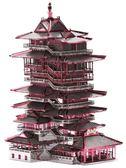 拼酷3D立體拼圖金屬拼裝模型建筑越王樓手工DIY3D立體金屬拼圖 熊熊物語