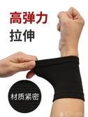護腕護膝手腕護肘護踝腳踝套裝運動男女訓練護掌保暖薄款新品上新