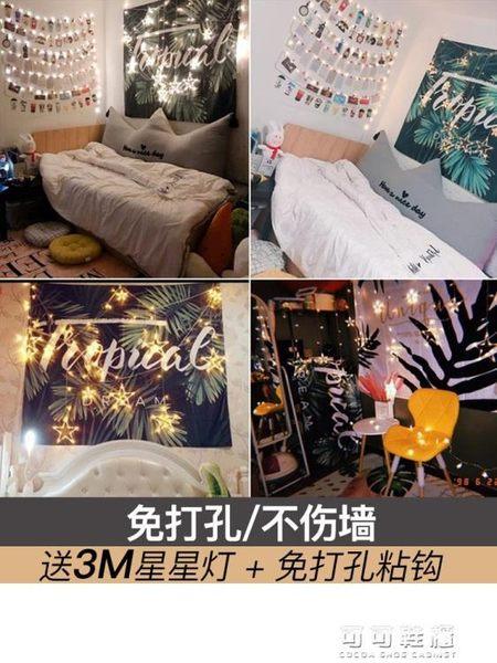 宿舍背景布掛布掛毯裝飾臥室改造風房間拍照布置床頭墻布   可可鞋櫃