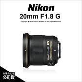登入禮~3/31 Nikon AF-S NIKKOR 20mm F1.8G ED 國祥公司貨 大光圈 廣角 奈米鍍膜【24期】 薪創
