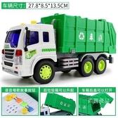 玩具車模型 仿真垃圾車玩具兒童慣性耐摔垃圾分類桶環衛工程模型清潔男孩大號【快速出貨】