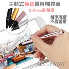 主動式 極細電容觸控筆 2.0mm 高精...