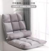 沙發 懶人沙發榻榻米床上靠背椅子女生可愛臥室單人飄窗小沙發折疊椅子YYJ(快速出貨)