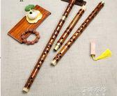 初學苦竹笛子精制入門成人f調學生g調兒童演奏女古風橫笛樂器 蓓娜衣都