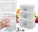 甜媽媽二用濾水保鮮盒3入組/郊遊/野餐/烤肉