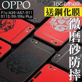 ToGetheR+【OTG120】OPPO R11 微磨砂防摔TPU保護殼手機殼(二款)